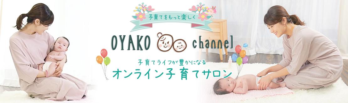 OYAKO CHANNEL