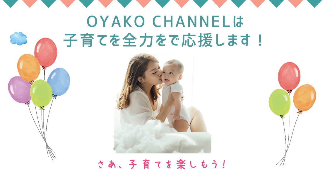 OYAKO CHANNELは子育てを全力をで応援します!