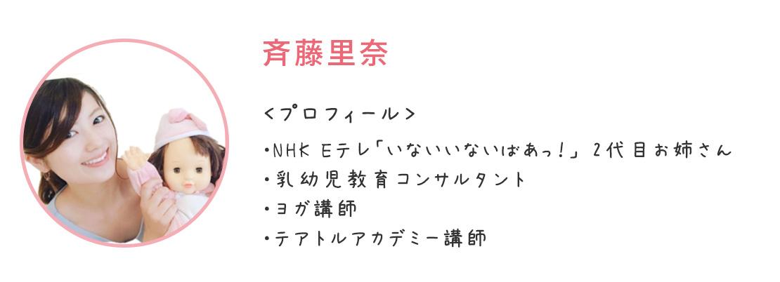 OYAKO CHANNEL オーガナイザー 斉藤里奈