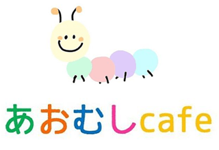 あおむしcafé